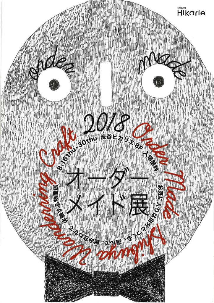 SHIBUYA WANDERING CRAFT 2018に出店します!